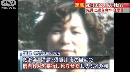 福島悪魔払い殺人事件
