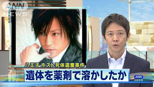 こうして事件解明に向けての一歩が踏み出されたものの、依然として土田さんの遺体は見つかっておらず、遺棄場所や損壊の手段も分かっていない。