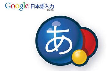googleJapan.jpg
